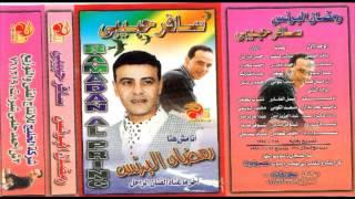 getlinkyoutube.com-Ramadan El Berens - El Senin / رمضان البرنس - السنين