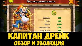 getlinkyoutube.com-Castle Clash - Дрейк. Обзор и эволюция