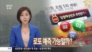 getlinkyoutube.com-로또, 행운도 예측할 수 있다?·'소비자만 현혹'