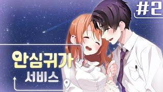 getlinkyoutube.com-【안심귀가서비스 | 2화】 미연시게임 : 보디가드랑 연애하기 【꽃핀】
