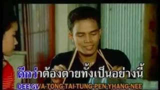 getlinkyoutube.com-แสตมป์ - รักสามเศร้า