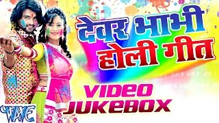 Devar Bhabhi Holi Songs || 2016 || Video JukeBOX || Bhojpuri Hot Holi Songs