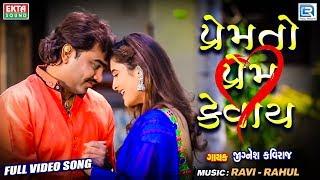 Jignesh Kaviraj   Prem To Prem Kevay (Video Song) | New Gujarati Love Song | RDC Gujarati