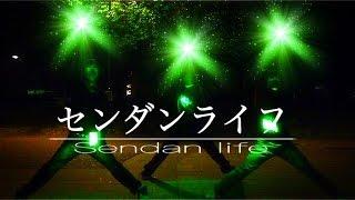 getlinkyoutube.com-【ヲタ芸】センダンライフ【らて】