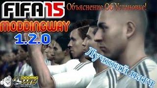 getlinkyoutube.com-FIFA 15  Лучший патч  (ModdingWay 1.2.0.) {#4} +Как Установить!?