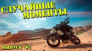 getlinkyoutube.com-Случайные моменты в играх #7 - приколы, неудачи, фейлы, глюки, баги, смешные моменты