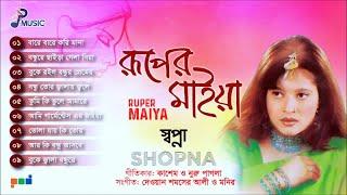 Shopna - Ruper Maiya | রূপের মাইয়া | Bangla Bicched Gaan | PSP