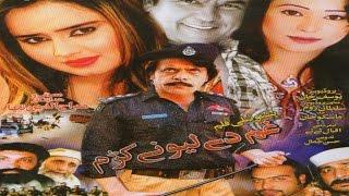 getlinkyoutube.com-Gham De Lewani Kram - Jahangir Khan - Pakistani Pushto Drama Full Movie