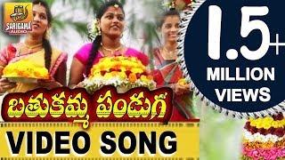 Bathukamma Panduga 2017 Video Song  2017 Bathukamma Video Songs  New Bathukamma Songs Telangana 2017