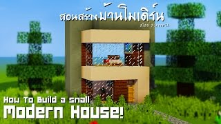 "getlinkyoutube.com-Minecraft : สอนสร้างบ้านโมเดิร์น(ขนาดเล็ก) ""Small Modern House!"""