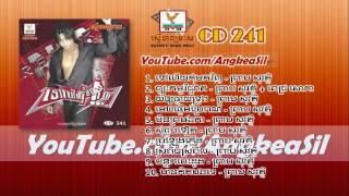 getlinkyoutube.com-RHM CD vol 241 Full Nonstop (Preab Sovath Solo Album Nonstop)