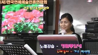 getlinkyoutube.com-정말좋았네/주현미(노래강사/박선영)한국연예예술인총연합회,오산지회