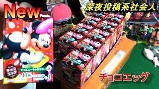 getlinkyoutube.com-Disney choco egg ディズニーチョコエッグ3 1BOX開封1回目