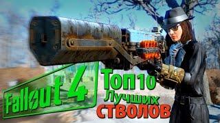 getlinkyoutube.com-Fallout 4 ТОП 10 ЛУЧШЕЕ ОРУЖИЕ (Часть 2)