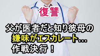 getlinkyoutube.com-【復讐】父が医者だと知り彼母の嫌味がエスカレート…作戦決行!
