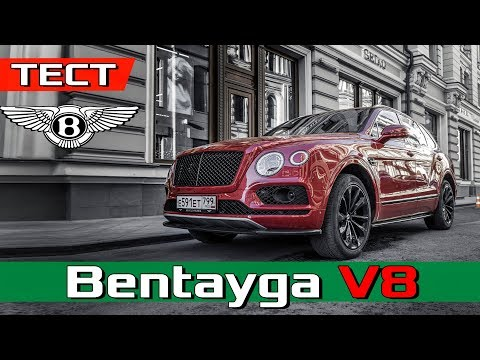 Bentley Bentayga V8 - 4.0 550 лс и 4,5 сек до 100 км/ч - Обзор и Тест