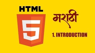 html tutorial in Marathi 1 introduction
