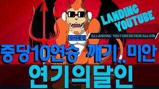 랜딩TV[연기의달인 중딩10연승 깨기..미안]서든