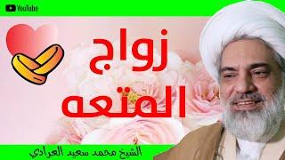 بحث - زواج المتعة هو الحل (كاملا) الشيخ العرادي