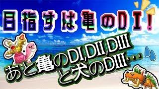 【城ドラ】【城とドラゴン】目指す!亀DⅠトロフィー!