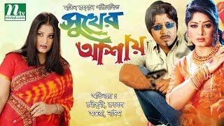 Super Hit Bangla Movie: Shukher Ashai, Rubel   Moushumi