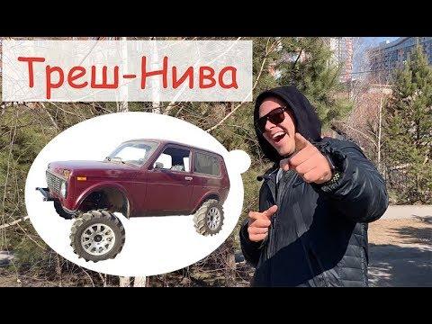 Треш-Нива от Ivan Letta ПОКУПКА