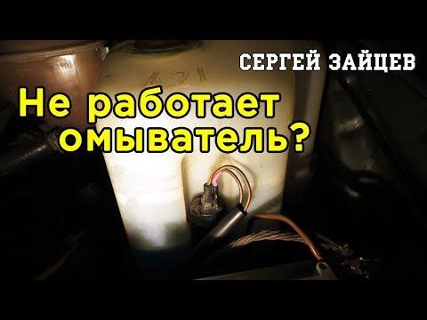 Не работает омыватель лобового стекла автомобиля хэтчбек? Временное решение. Совет автоэлектрика