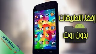 getlinkyoutube.com-إخفاء تطبيقات الأندرويد بدون روت - احمد الجرنوسي