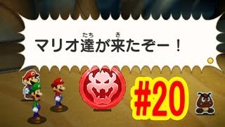 getlinkyoutube.com-#20 クリボーの裏切り マリオ&ルイージRPGペーパーマリオMIX実況
