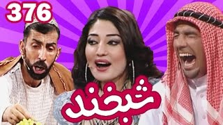 getlinkyoutube.com-Shabkhand Eid Special with Latifa Azizi شبخند با لطیفه عزیزی