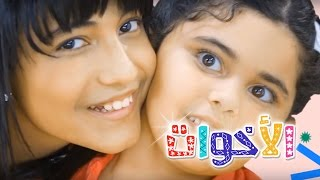 getlinkyoutube.com-كليب الاخوات - ريما و جود العثمان 2015 | قناة كراميش الفضائية Karameesh Tv