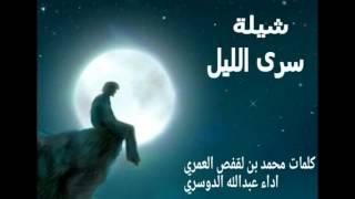 getlinkyoutube.com-شيلة سرى الليل :: عبدالله الدوسري 2015جديد الشيلات