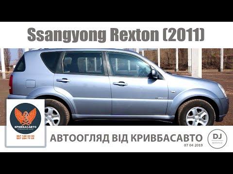 ОГЛЯД ОБЗОР Ssangyong Rexton 2011 Кривбасавто 19
