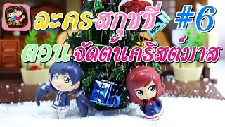 getlinkyoutube.com-ละครสกุชชี่ ตอนจัดต้นคริสมาส #6 พี่ฟิล์ม น้องฟิวส์ Happy Channel