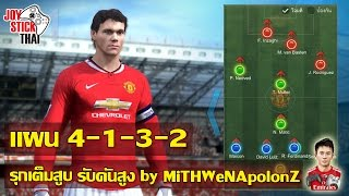 getlinkyoutube.com-FIFA Online 3 - แผน 4-1-3-2 รุกเต็มสูบ หลัง Pressing สูง by MiTHWeNApolonZ