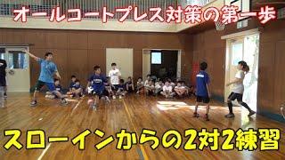 オールコートプレス対策の第一歩 2対2練習【ミニバス指導】
