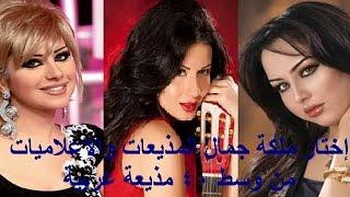 getlinkyoutube.com-إختار ملكة جمال المذيعات والإعلاميات من وسط 40 مذيعة عربية