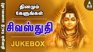 getlinkyoutube.com-Siva Stuthi Jukebox (Sivan) - Songs Of Lord Siva - Tamil Devotional Songs