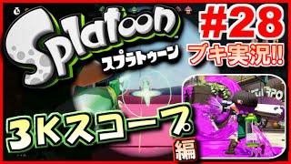 getlinkyoutube.com-【Splatoon】スプラトゥーン実況!! 『3Kスコープ紹介』編 【60fps】#28