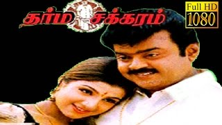 getlinkyoutube.com-Dharama Chakkaram | Vijayakanth, Ramba, Manivannan | Superhit Tamil Movie HD