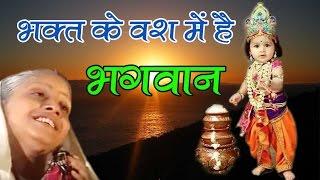 getlinkyoutube.com-Bhagat Ke Vash Mei Hai Bhagwan !! Always Hit Krishna Bhajan !! Jai Shankar Choudhary !! OriginalSong
