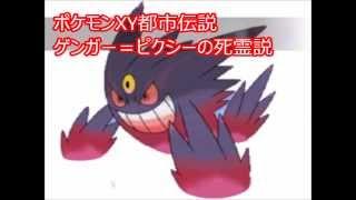 【ポケモンXYの怖い話】第2章 ゲンガー=ピクシーの死霊説