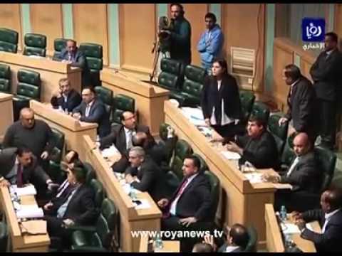 طوشة في مجلس النواب الأردني .. وهند مش راضية تسكت ههههههه