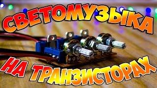 getlinkyoutube.com-Светомузыка на транзисторах Своими руками! Электроника для новичков #3