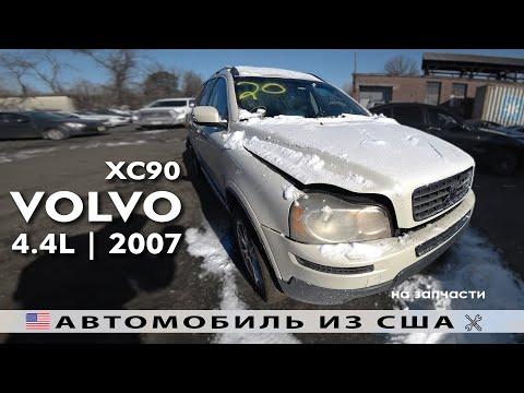Где находится в Volvo V90 Кросс Кантри топливный насос