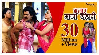 भतार मजा बाहरी Bhatar Maja Bahari | Jwala Khesari Lal Yadav | Latest Bhojpuri Movie Songs 2016