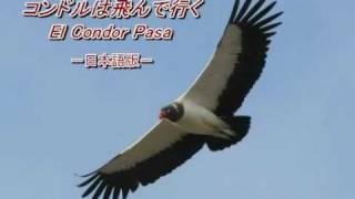getlinkyoutube.com-【オリジナル日本語版】コンドルは飛んで行く El Condor Pasa(Japanese Edition)