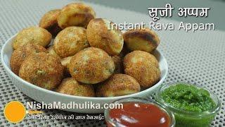 getlinkyoutube.com-Instant Rava Appam Recipe - How to make Rava Appe - Sooji Appam Recipe