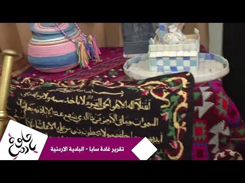 تقرير غادة سابا - البادية الاردنية