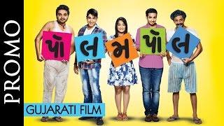 Promo : Polam Pol - Superhit Urban Gujarati Comedy Film 2016 - Jimit Trivedi width=